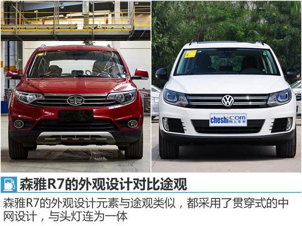 一汽森雅新款SUV将上市 预售8.5-10万-图2
