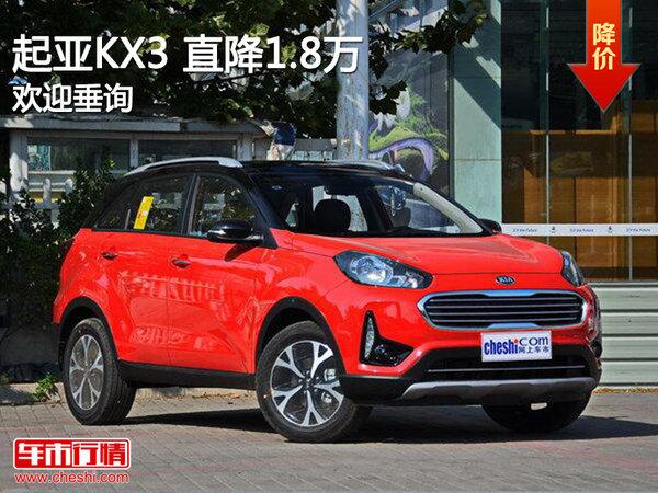 起亚KX3直降1.8万 竞争现代IX25-图1