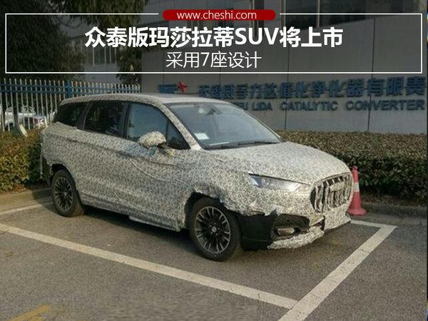 众泰版玛莎拉蒂SUV将上市 采用7座设计-图1