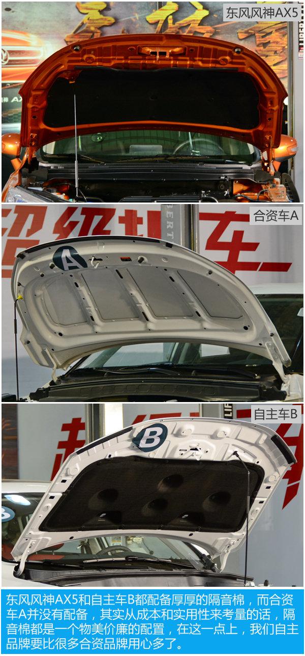 拆出来的实力派 东风风神AX5三车对拆大PK-图6