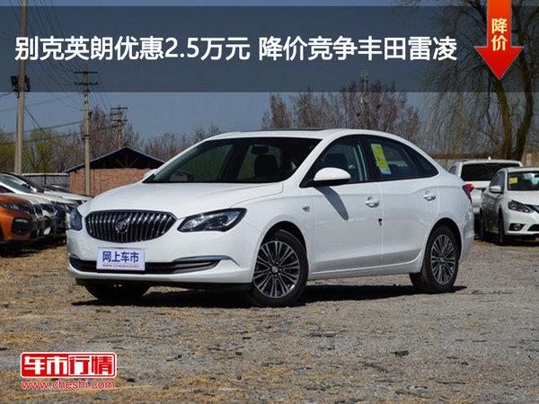别克英朗优惠2.5万元 降价竞争丰田雷凌-图1