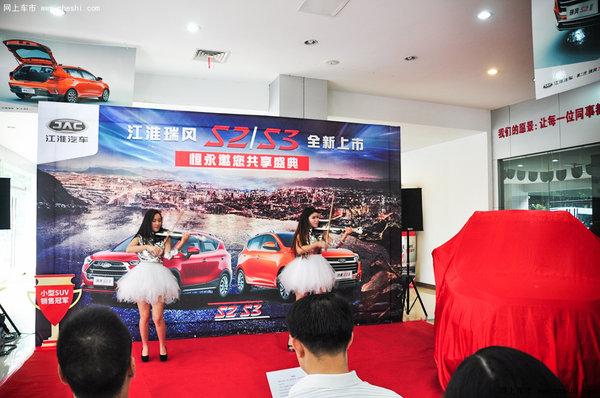 小型SUV双子星 江淮瑞风S2&S3重庆上市-图5