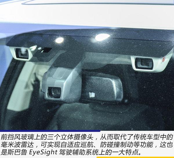 它是你的第二双眼睛 广州车展实拍斯巴鲁新力狮-图6