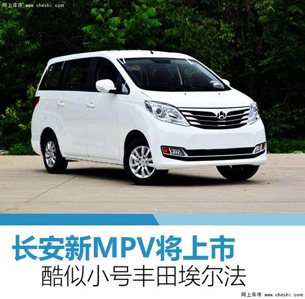长安新MPV将上市 酷似小号丰田-埃尔法-图1