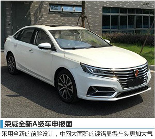 荣威将推新A级车 搭1.0T/本月18日首发-图2