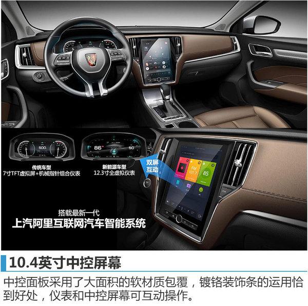 荣威两款新车今日亮相 竞争吉利帝豪GL-图7