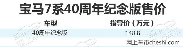 宝马7系40周年纪念版正式上市 售148.8万-图1