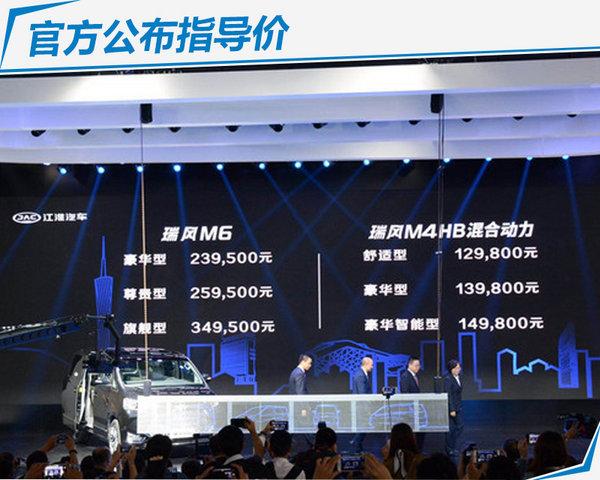 江淮高端MPV瑞风M6正式上市 23.95-34.95万元-图2