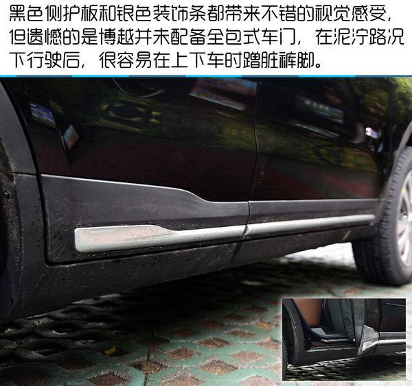 新时代中国品牌SUV翘楚 吉利博越试驾-图13