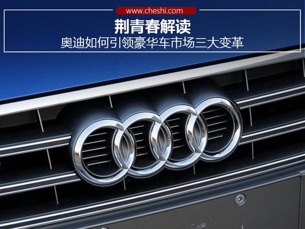 荆青春解读 奥迪如何引领豪华车市场三大变革-图1