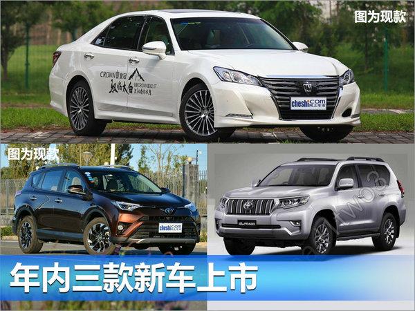 一汽丰田上半年销量达34.5万 下半年推3新车-图5