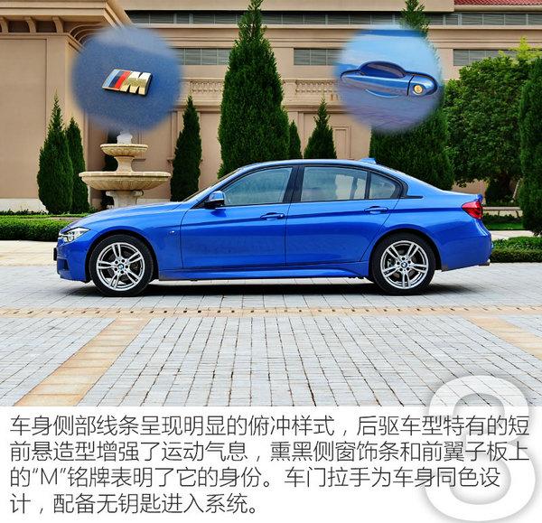 最美弯道上的不凡挑战 深度体验新BMW 3系-图9