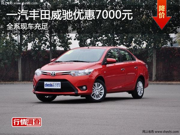 衡阳一汽丰田威驰优惠7000元 现车充足(图1)