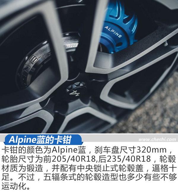 """法国""""保时捷""""复兴后要入华了 Alpine A110解析-图10"""