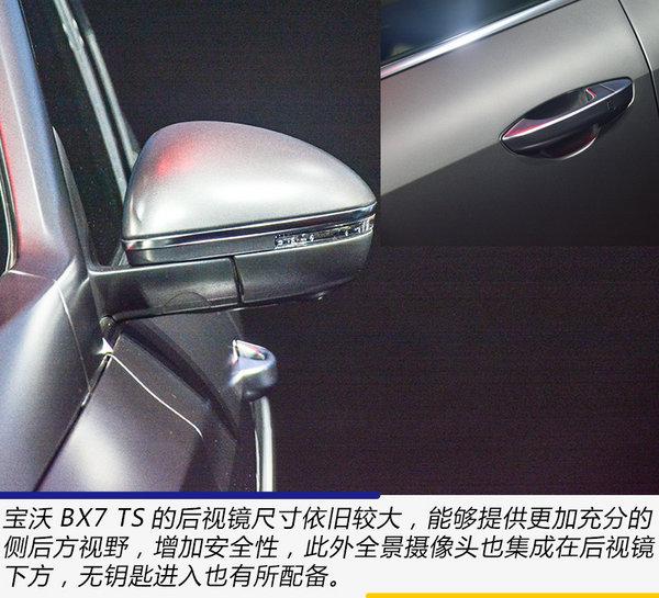 小伙儿换上了运动装!广州车展实拍宝沃BX7 TS-图7
