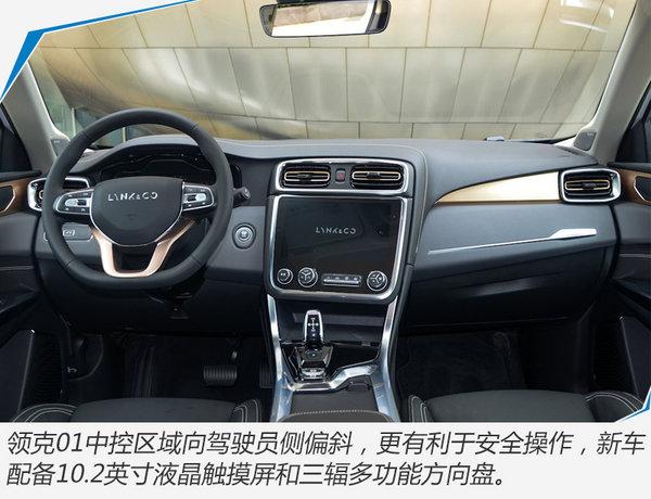 领克品牌首款车型01正式上市 17.28-17.28万-图5