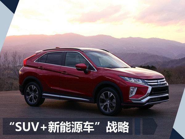 电动车+SUV 三菱未来在华发展聚焦两大领域-图1