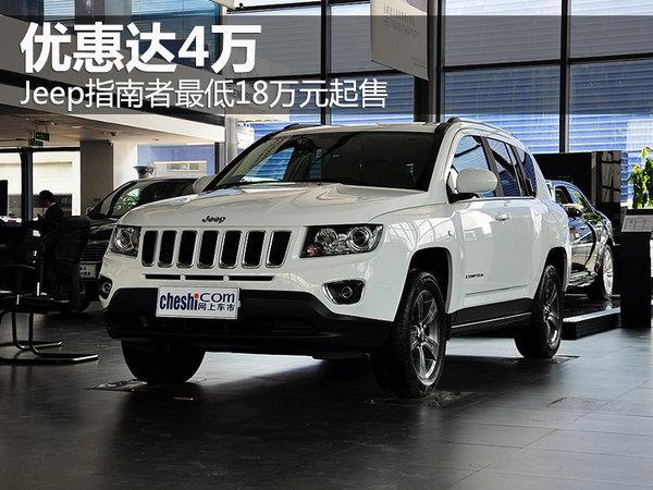 优惠达4万元 Jeep指南者最低18万元起售-图1