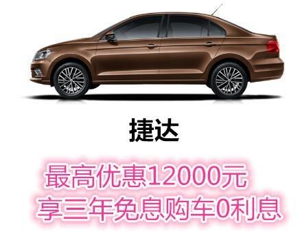 惠州惠众一汽大众广电车展价格提前爆料-图2