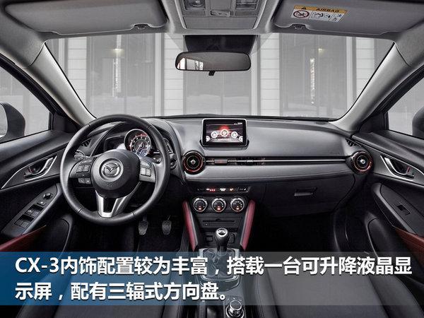 CX-3内饰方面,搭载了一台可升降液晶显示屏,配备三辐式多功能方向盘。中控台上方加装镀铬条,贯穿着两侧空调出风口,并配有一键启动、HUD抬头显示、双USB接口等配置。(网上车市 北京报道)