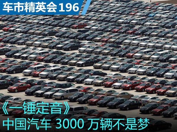 车市精英会196张毅:中国汽车3000万辆不是梦-图1