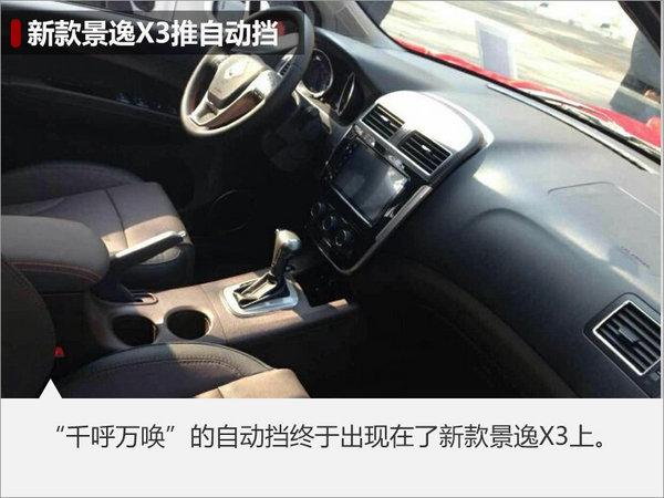 风行新款景逸X3实车曝光 首搭自动变速箱-图3