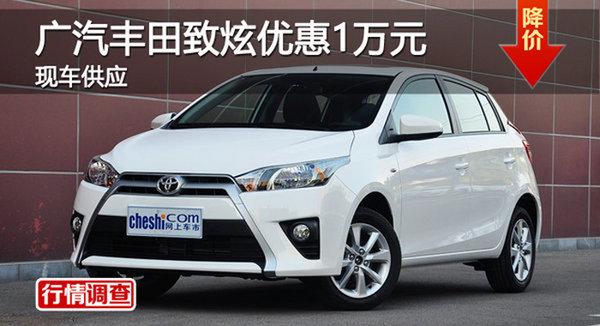 株洲广汽丰田致炫优惠1万元 现车供应高清图片