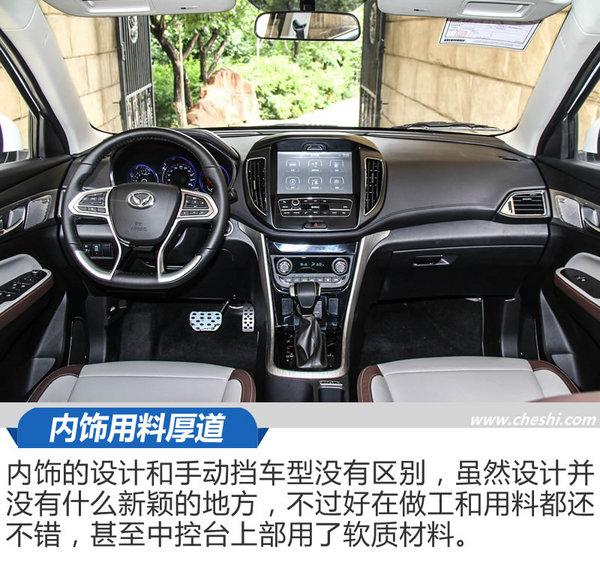 底盘紧凑/变速箱平顺 北汽幻速S5 CVT怎么样-图4