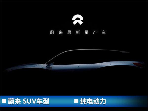 13款电动车上海车展发布 电动SUV+超跑-图2