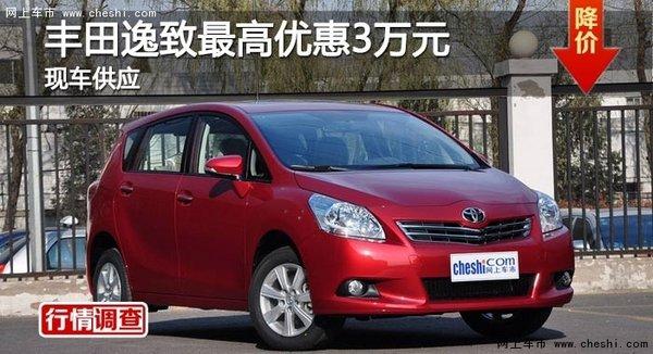 长沙丰田逸致最高优惠3万元 现车供应-图1