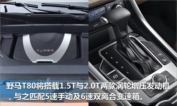 野马两款新SUV上市 售价区间XX-XX万元-图4