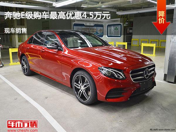 太原奔驰E级优惠4.5万 降价竞争宝马5系-图1