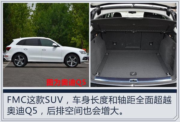 FMC知行首款电动SUV售价30万元 PK奥迪Q5-图3