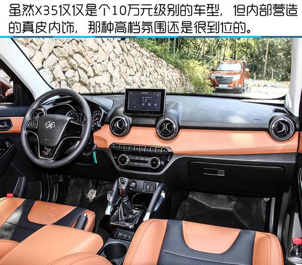 配置高/空间大 北汽绅宝X35手动挡试驾-图7
