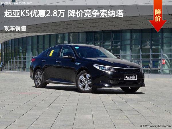 邯郸起亚K5优惠2.8万 降价竞争索纳塔-图1