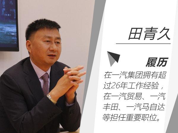 一汽丰田新销售总经理田久青  11月4日首次亮相-图2