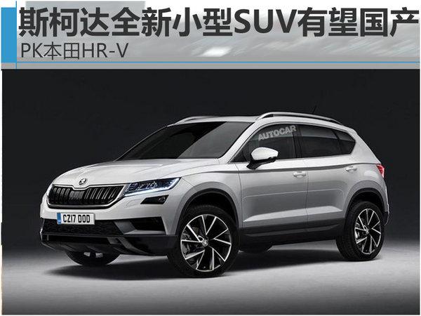 斯柯达全新小型SUV有望国产 PK本田HR-V-图1