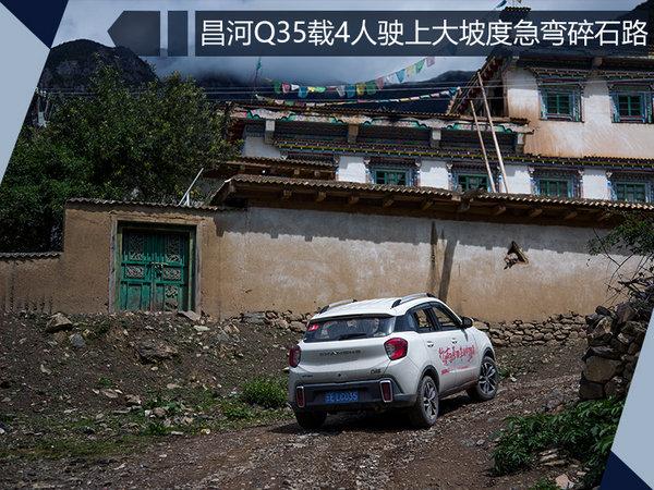 老司机开小鲜肉 北汽昌河Q35滇藏体验-图14