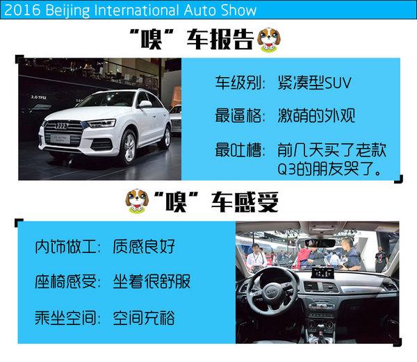 2016北京车展 一汽大众奥迪新款Q3实拍-图2