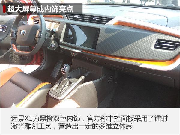 吉利全新SUV-远景X1首发 内饰超级惊艳-图2