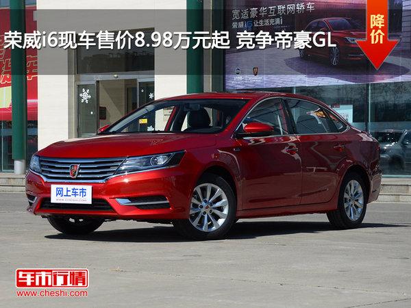 荣威i6现车售价8.98万元起 竞争帝豪GL-图1