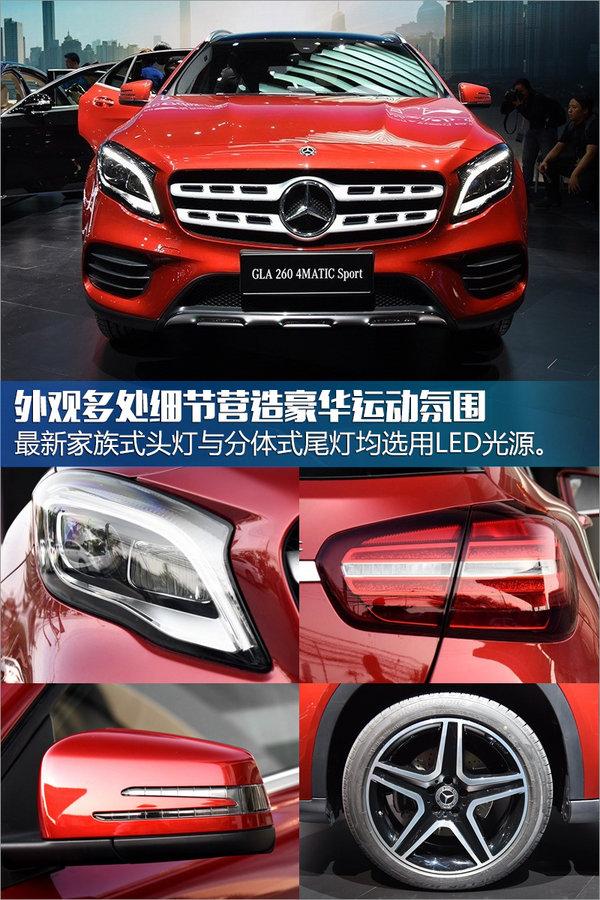 北京奔驰新一代GLA上市 售27.18-39.90万元-图6