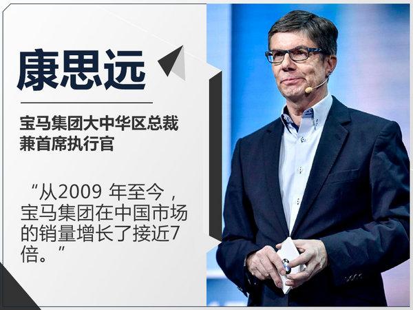 """宝马2017年中国""""养成记"""" 提升的绝不仅是销量-图1"""