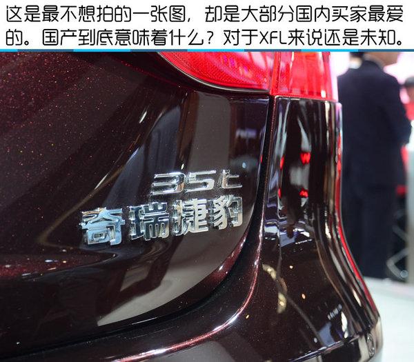 2016北京车展 全新奇瑞捷豹XFL实拍-图12