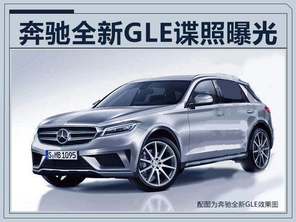 奔驰新一代GLE尺寸大增 换搭S级内饰/更豪华-图1