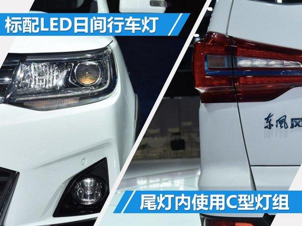 风行景逸X5 1.5T/X6上市 售价XX-XX万元-图13