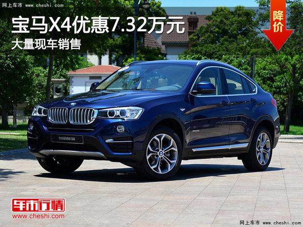 宝马X4现车在售 购车可享7.32万元优惠-图1