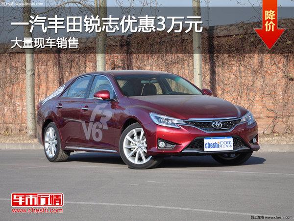 一汽丰田锐志优惠3万元 大量现车销售-图1