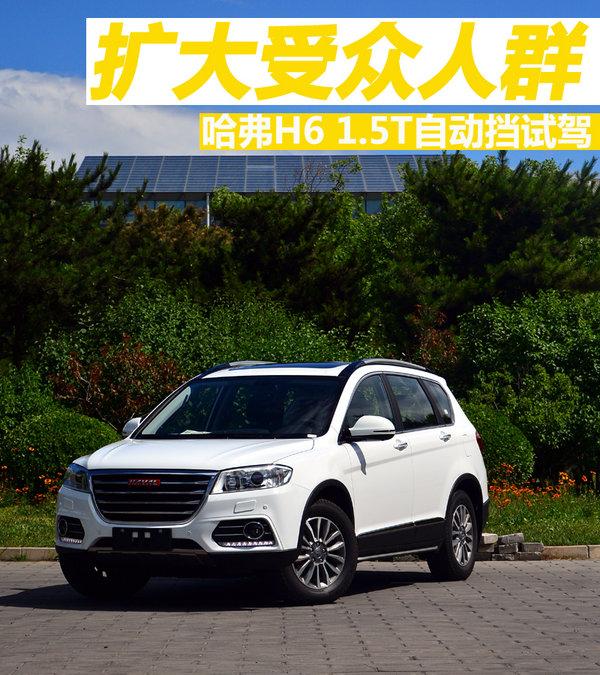 扩大受众人群 哈弗H6 1.5T自动版本试驾_哈弗H6_国产车测试-网上车市