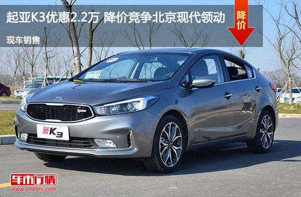 起亚K3优惠2.2万 降价竞争北京现代领动-图1